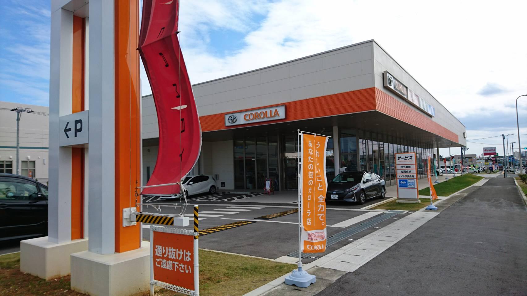 トヨタカローラ沖縄(株) トヨタウン読谷店