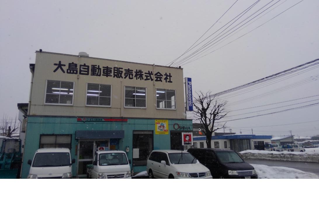 大島自動車販売(株)