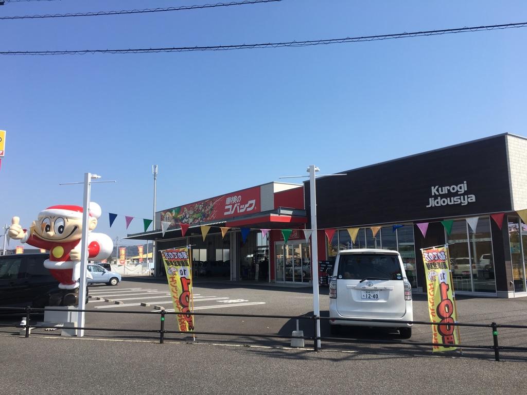 (有)黒木自動車 日向店