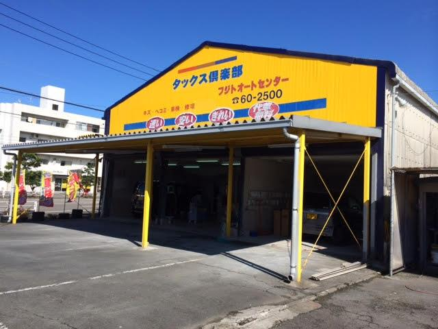 TAX南宮崎 フジトオートセンター本店