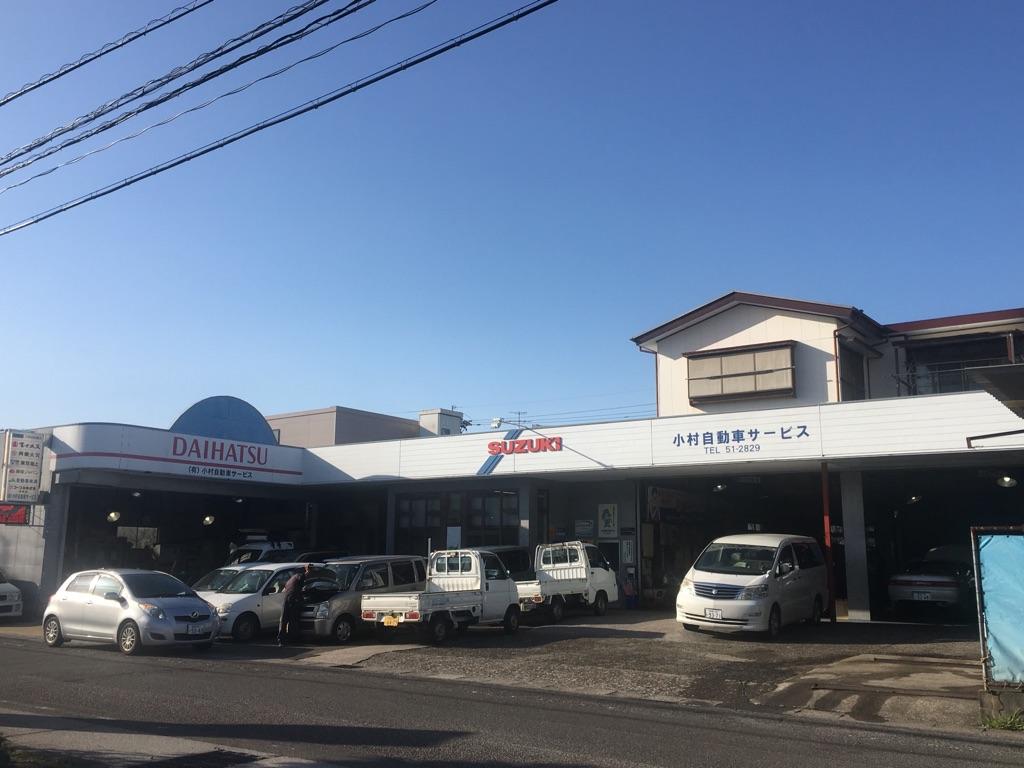 (有)小村自動車サービス
