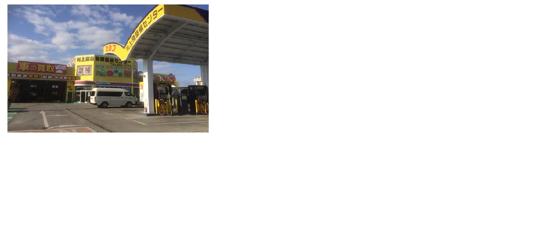 (有)上原自動車整備センター
