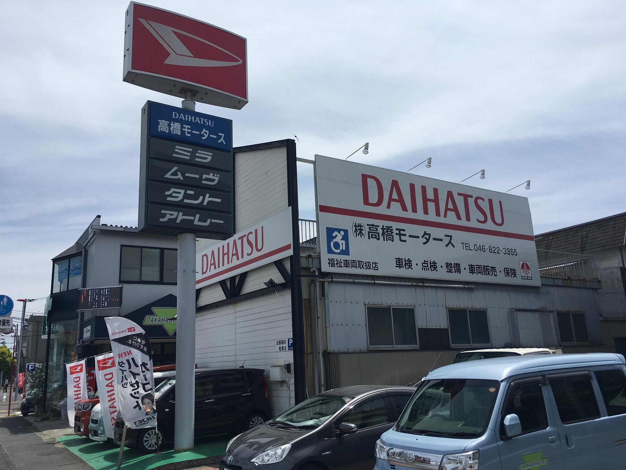 (株)高橋モータース
