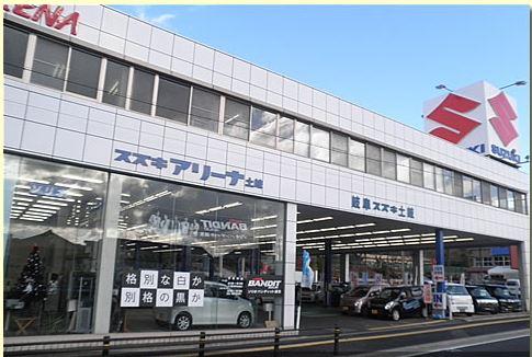 岐阜スズキ販売(株) スズキアリーナ土岐店