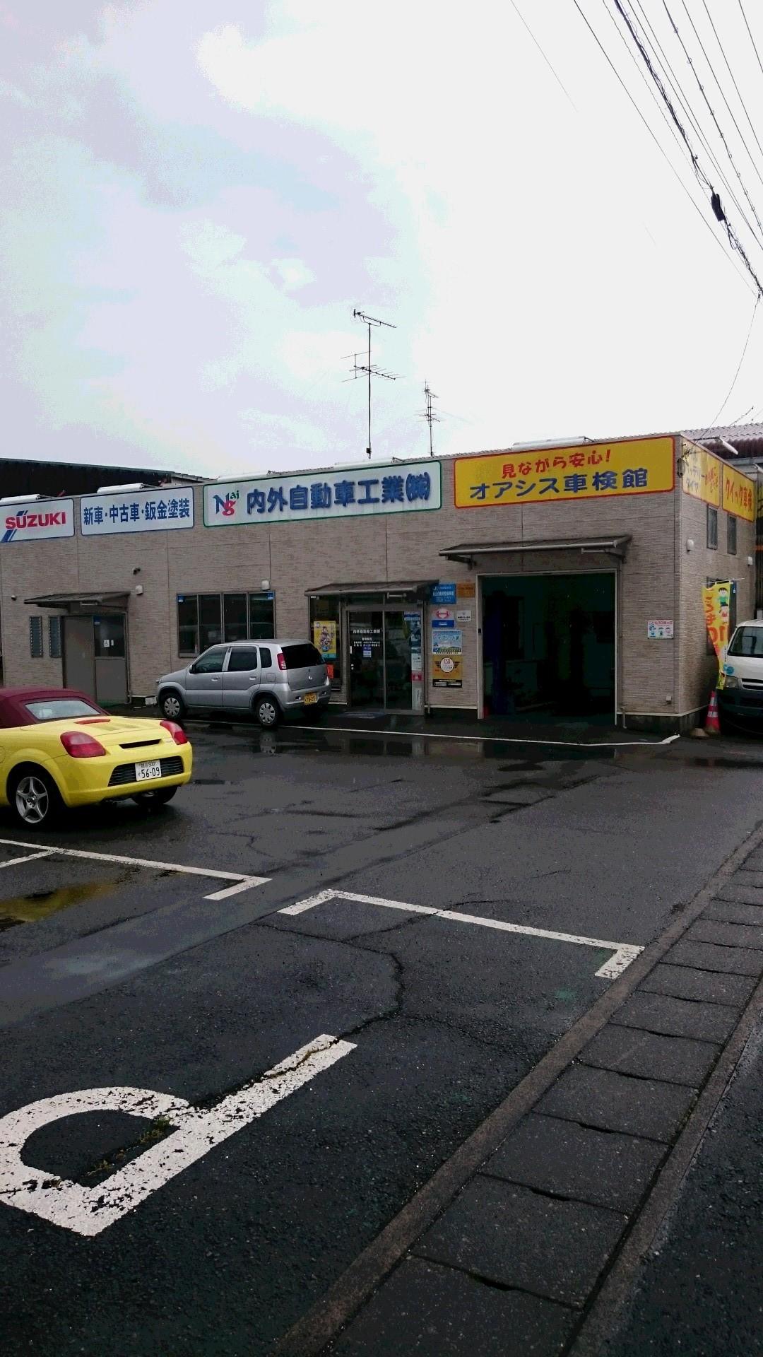 内外自動車工業(株)
