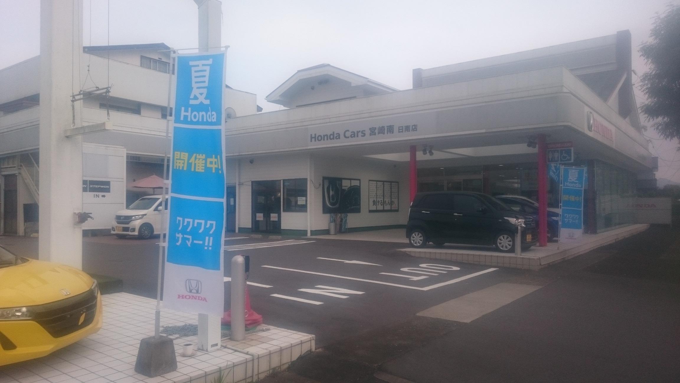 (株)ホンダカーズ宮崎南 日南店