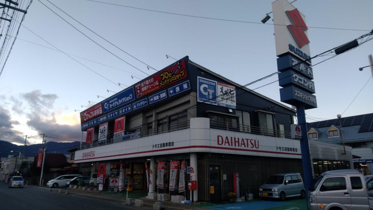 (有)トモエ自動車商会