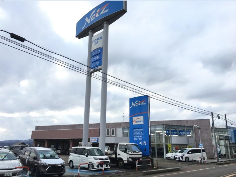 ネッツトヨタ新潟株式会社 五泉店