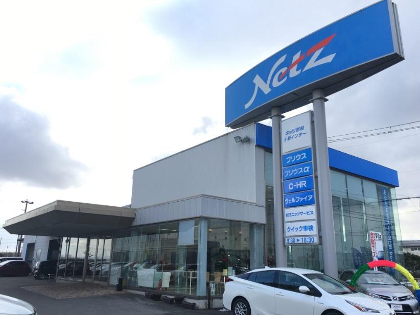 ネッツトヨタ新潟株式会社 小新インター店