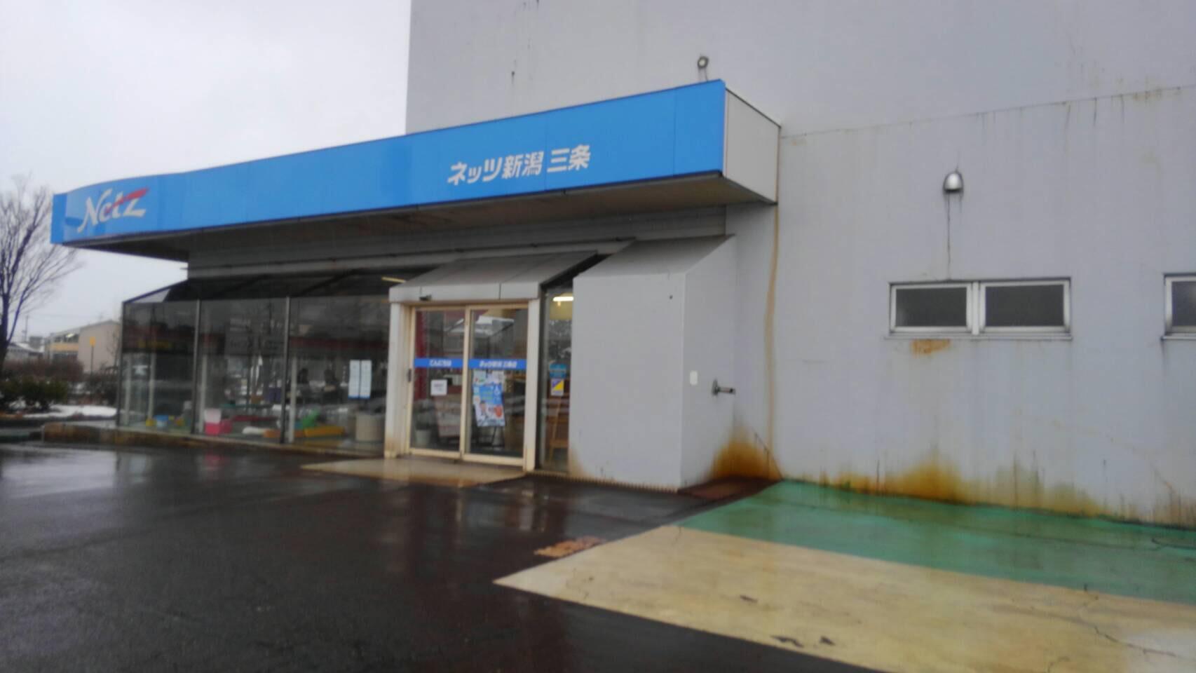 ネッツトヨタ新潟株式会社 三条店