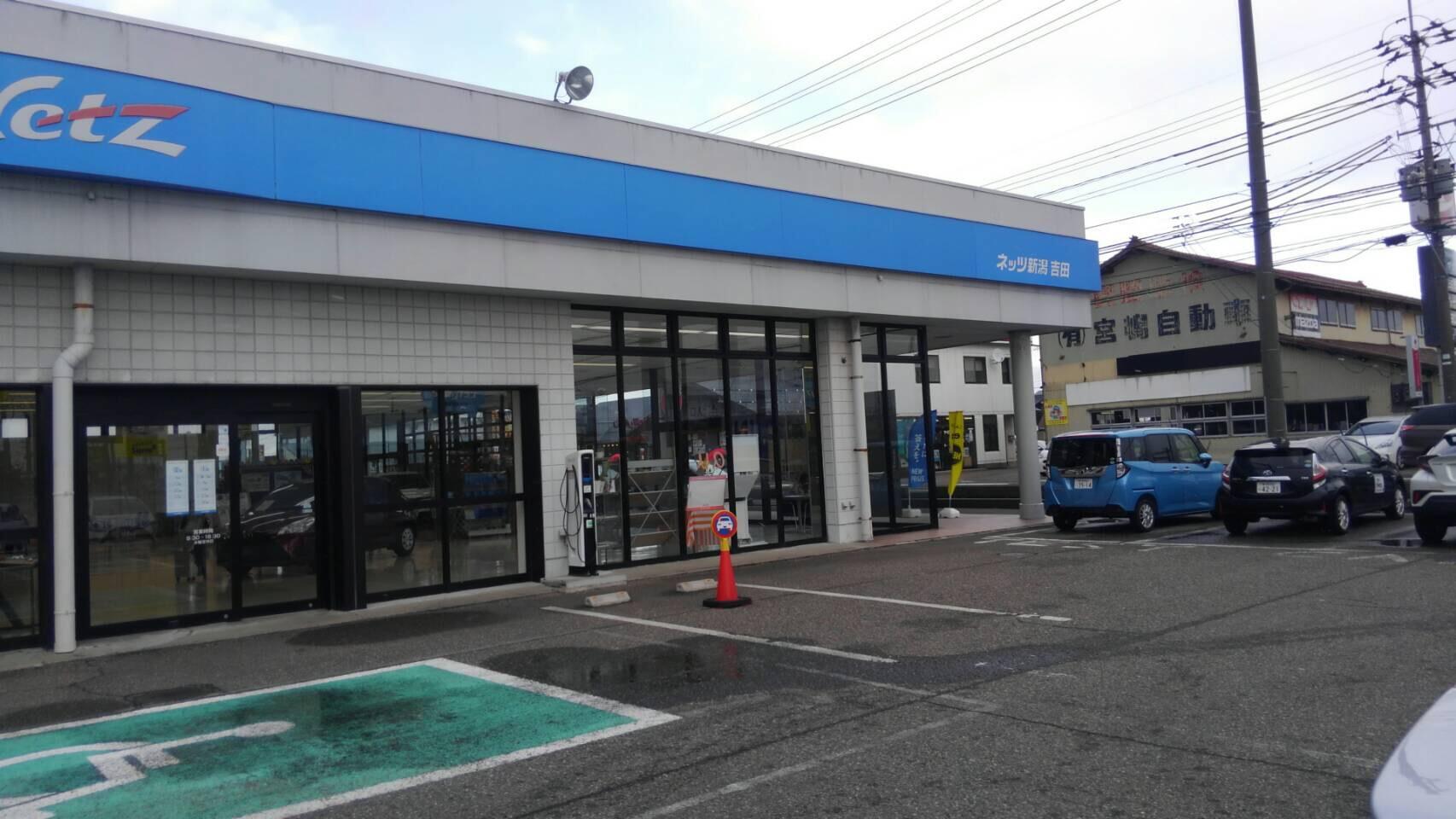 ネッツトヨタ新潟株式会社 吉田店