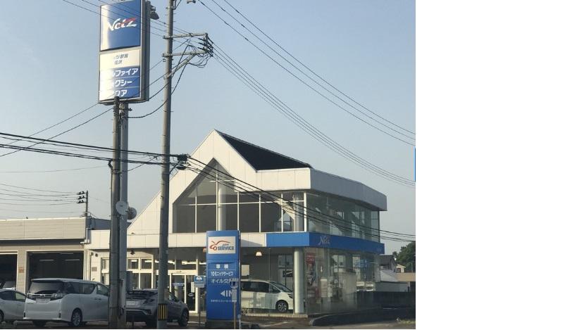 ネッツトヨタ新潟株式会社 塩沢店