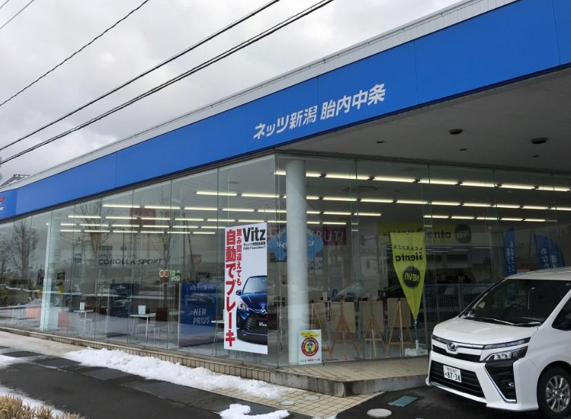 ネッツトヨタ新潟株式会社 胎内中条店