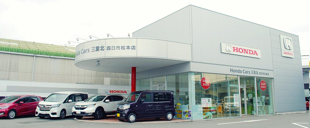 ホンダカーズ三重北 四日市松本店