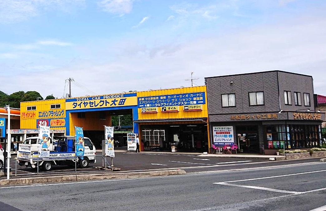 有限会社松田タイヤ工業所 タイヤセレクト大田