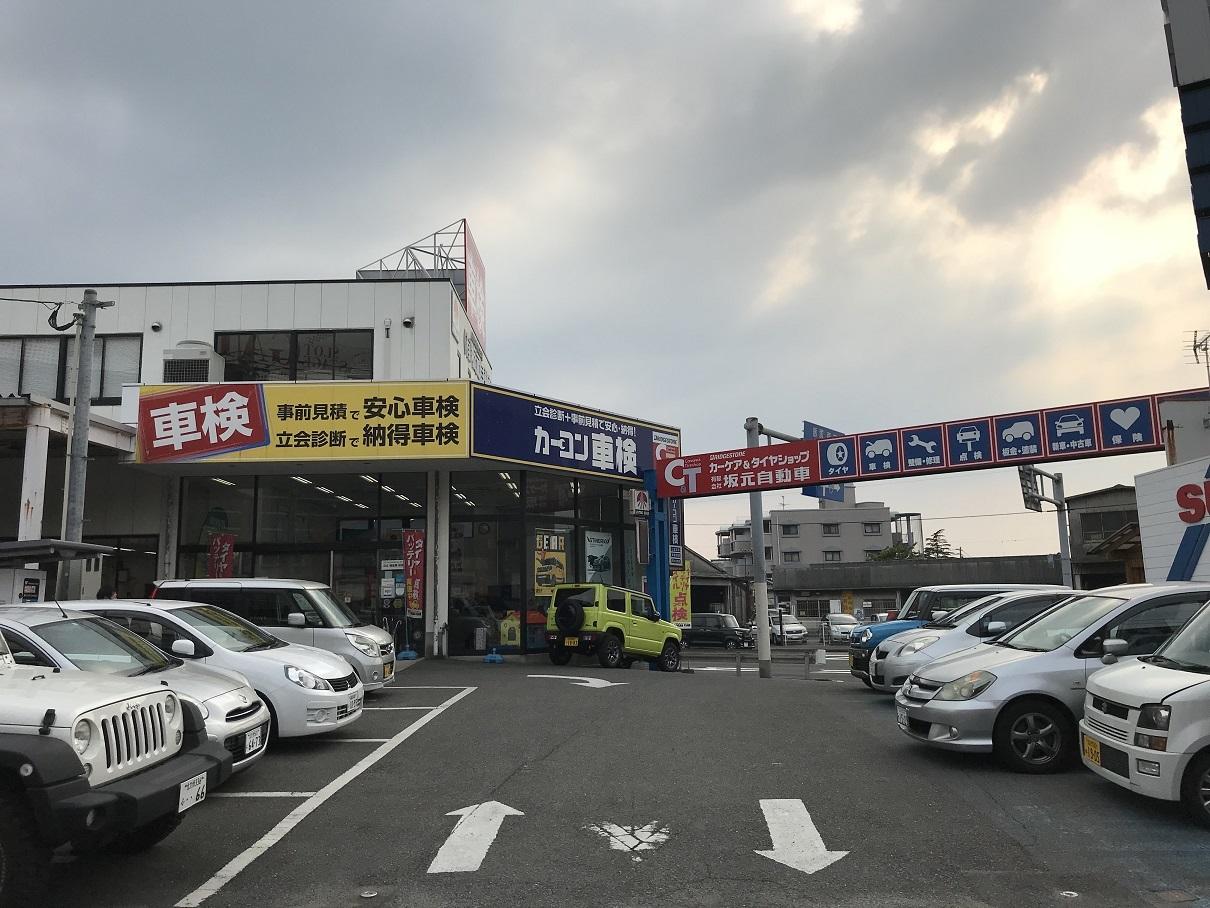 有限会社坂元自動車