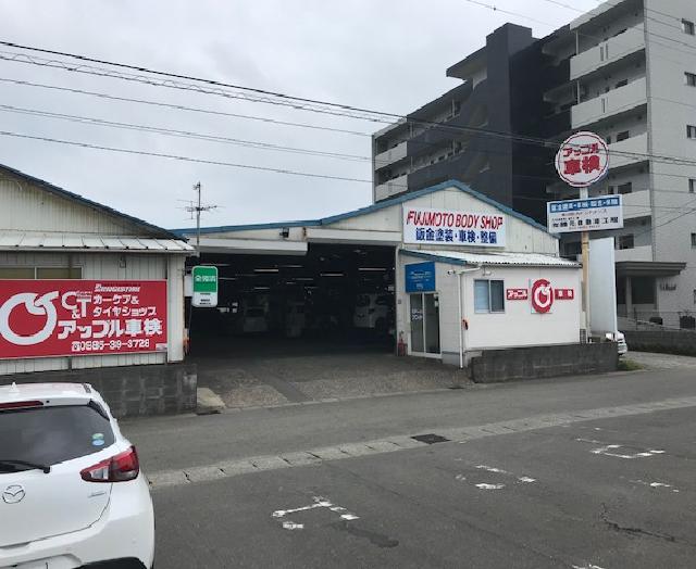 有限会社藤元自動車工場