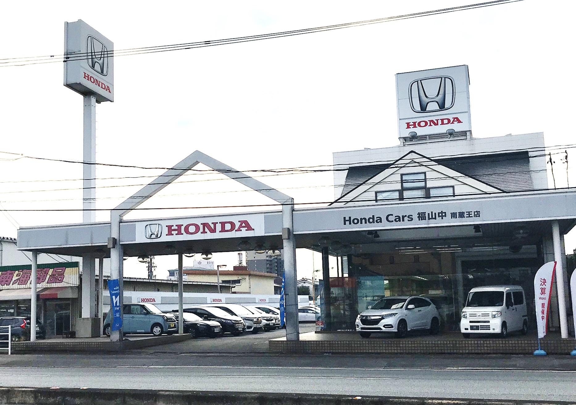 Honda Cars 福山中