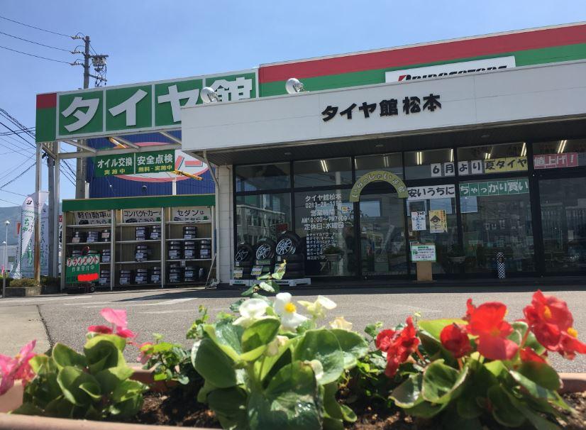 タイヤ館 松本