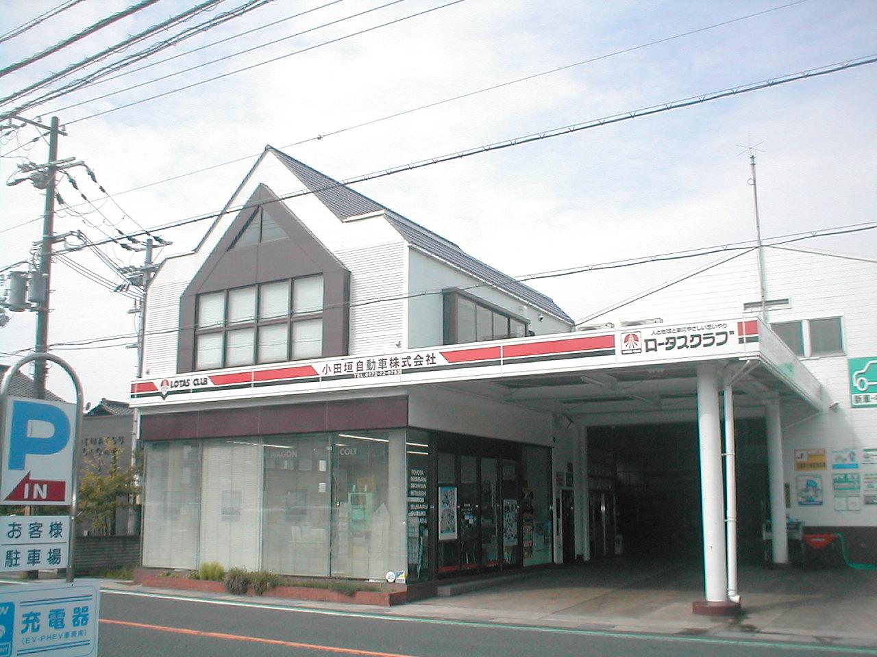 小田垣自動車株式会社