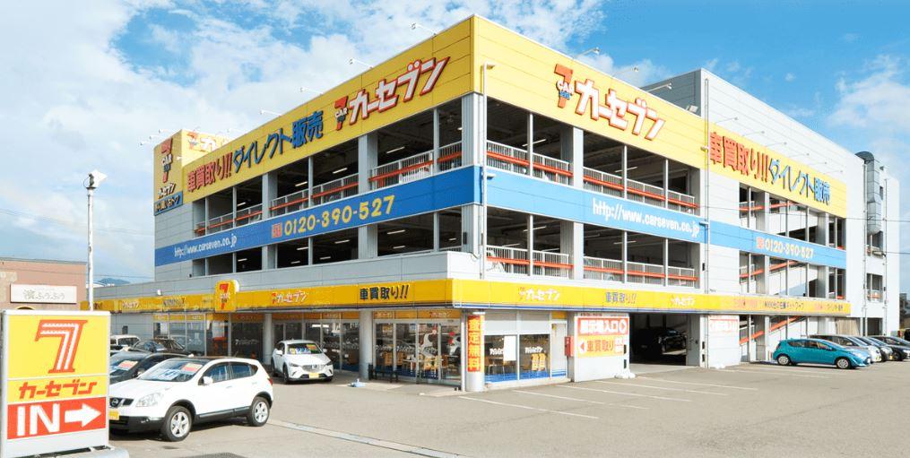 AOIインターナショナル株式会社 カーセブンMEGA福井店
