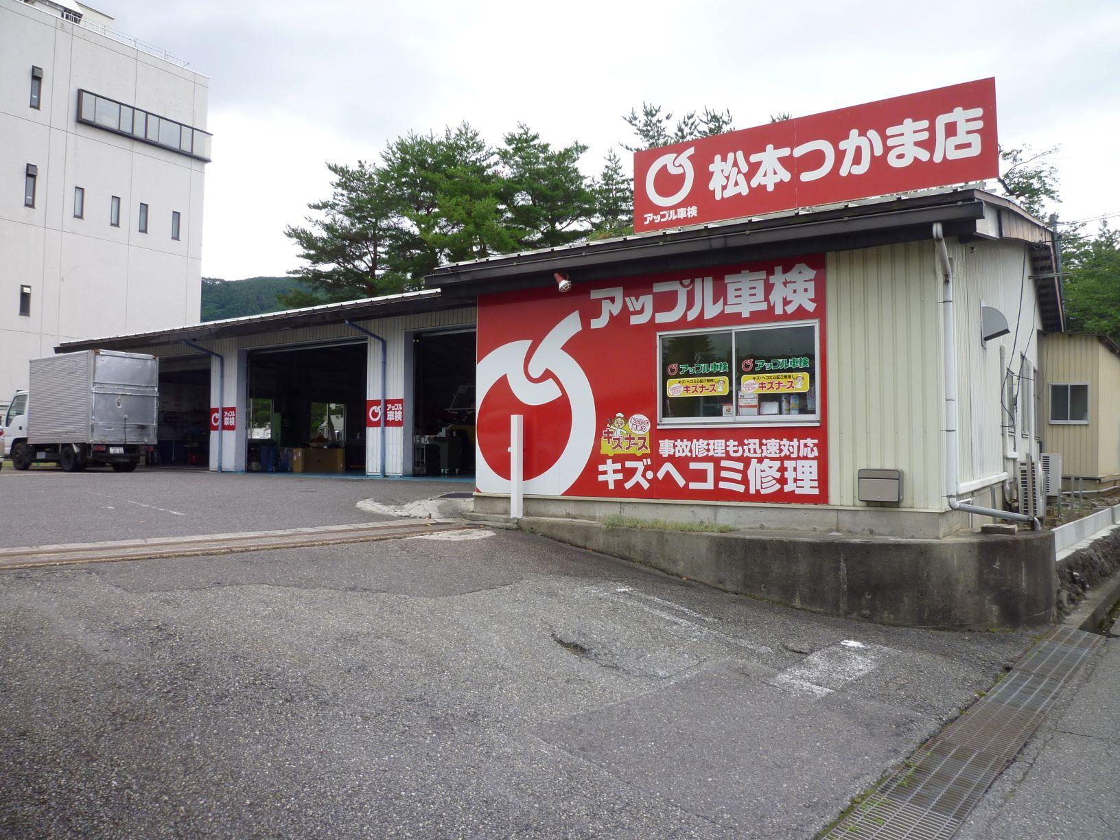 株式会社アルガオートサービス つかま店