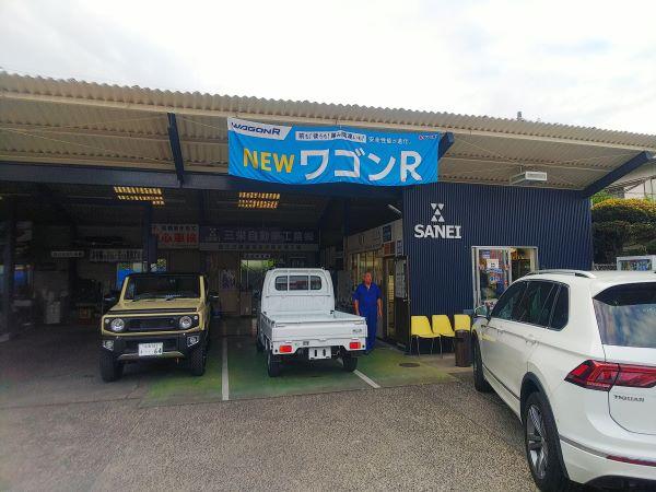 三栄自動車工業有限会社