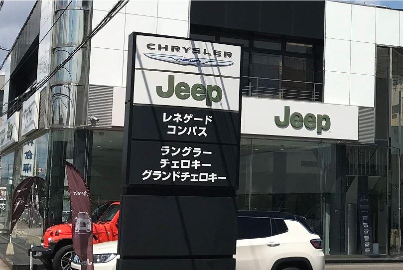 株式会社大黒商会 輸入自動車部