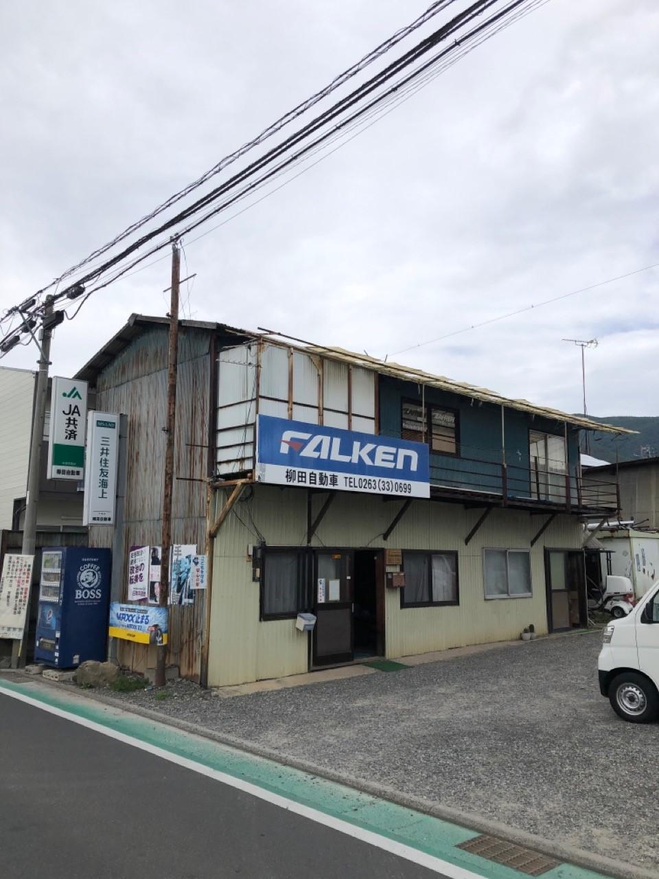 柳田自動車