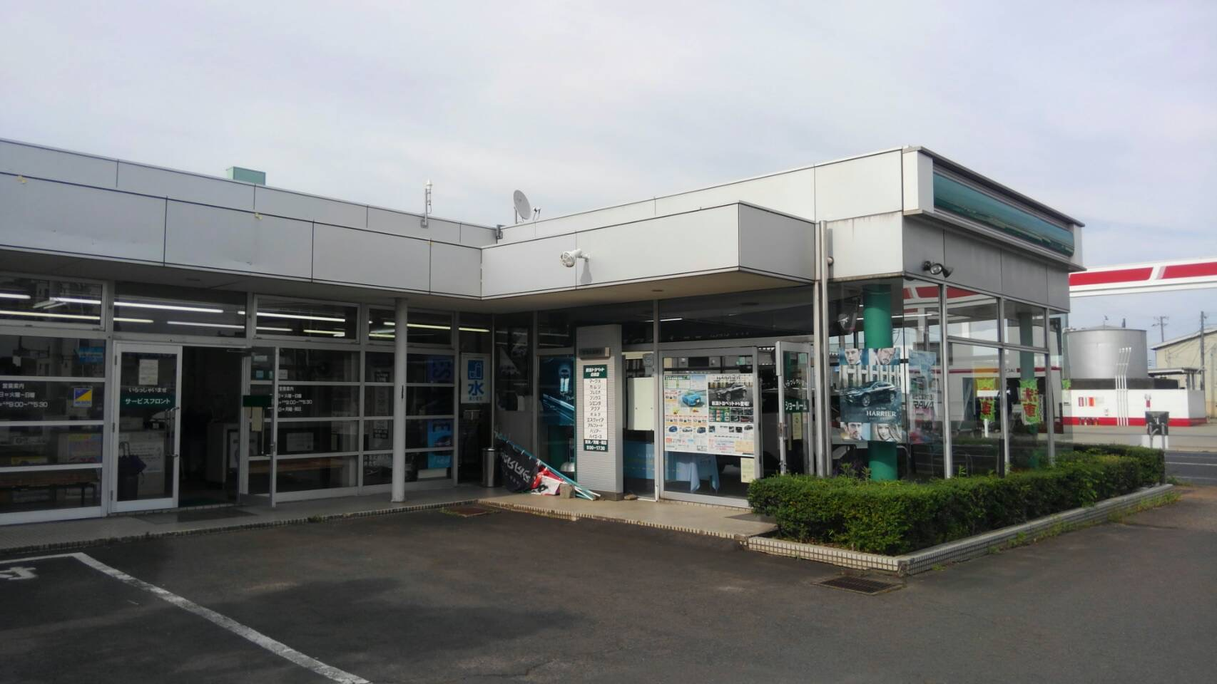 新潟トヨペット株式会社 白根店